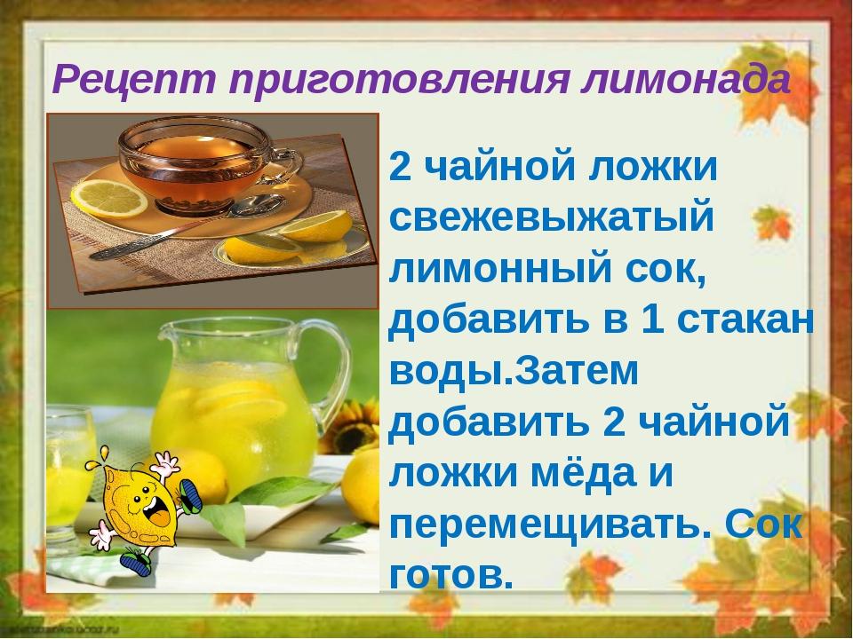 Рецепт приготовления лимонада 2 чайной ложки свежевыжатый лимонный сок, добав...