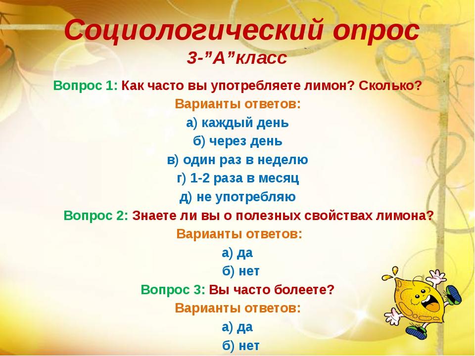 """Социологический опрос 3-""""А""""класс Вопрос 1: Как часто вы употребляете лимон?..."""