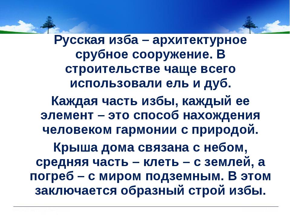 Русская изба – архитектурное срубное сооружение. В строительстве чаще всего...