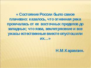 « Состояние России было самое плачевно: казалось, что огненная река промчалас