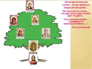 «Московские великие князья…(были) довольно бледными фигурами… Все московские