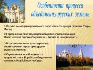 1.Отсутствие общенационального политического центра (Москва, Тверь, Литва). 2