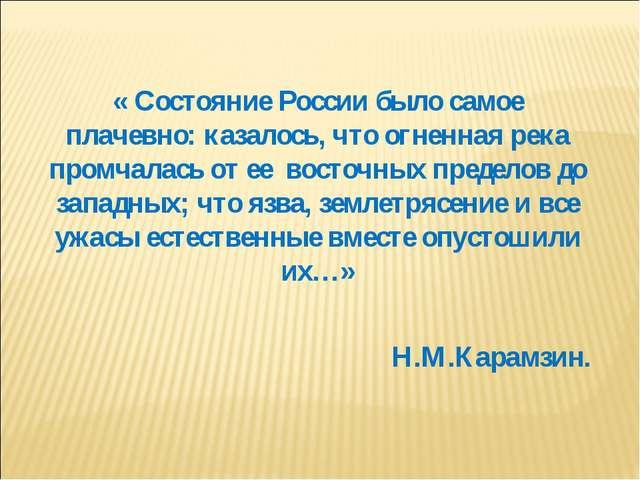 « Состояние России было самое плачевно: казалось, что огненная река промчалас...