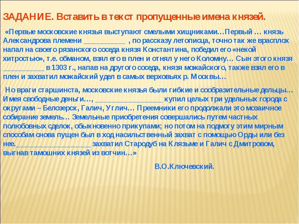 ЗАДАНИЕ. Вставить в текст пропущенные имена князей. «Первые московские князья...