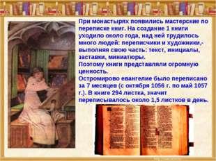 При монастырях появились мастерские по переписке книг. На создание 1 книги ух