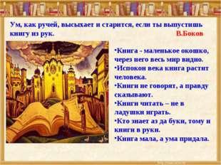 Книга - маленькое окошко, через него весь мир видно. Испокон века книга расти