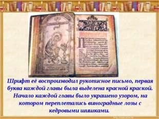 Шрифт её воспроизводил рукописное письмо, первая буква каждой главы была выде