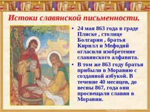 24 мая 863 года в граде Плиске , столице Болгарии , братья Кирилл и Мефодий о