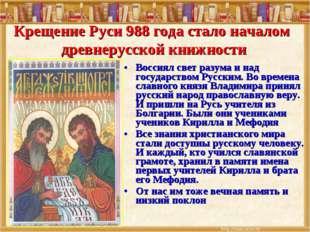 Воссиял свет разума и над государством Русским. Во времена славного князя Вла