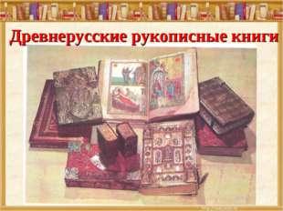 Древнерусские рукописные книги