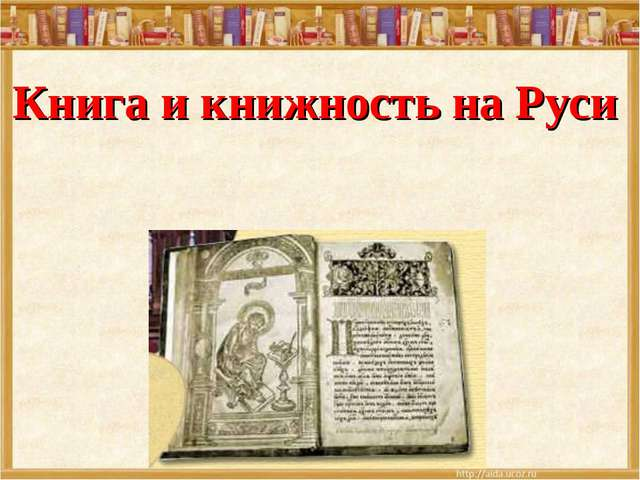 Книга и книжность на Руси