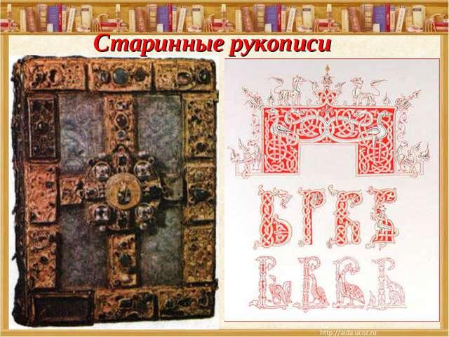 Старинные рукописи