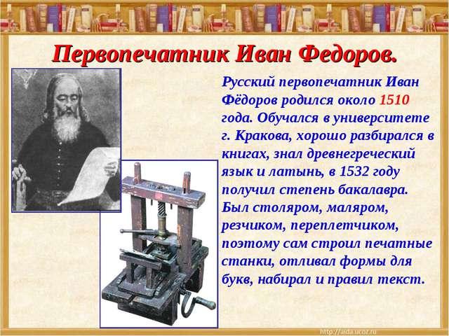 Русский первопечатник Иван Фёдоров родился около 1510 года. Обучался в универ...