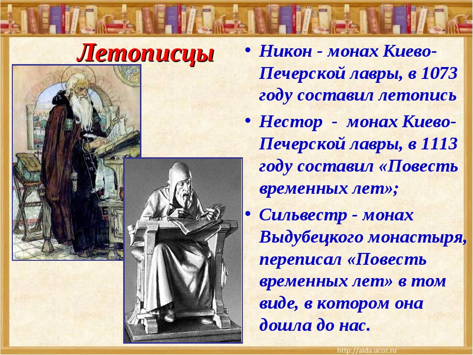Никон - монах Киево-Печерской лавры, в 1073 году составил летопись Нестор - м...