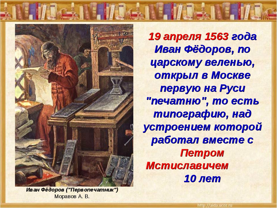 19 апреля 1563 года Иван Фёдоров, по царскому веленью, открыл в Москве первую...
