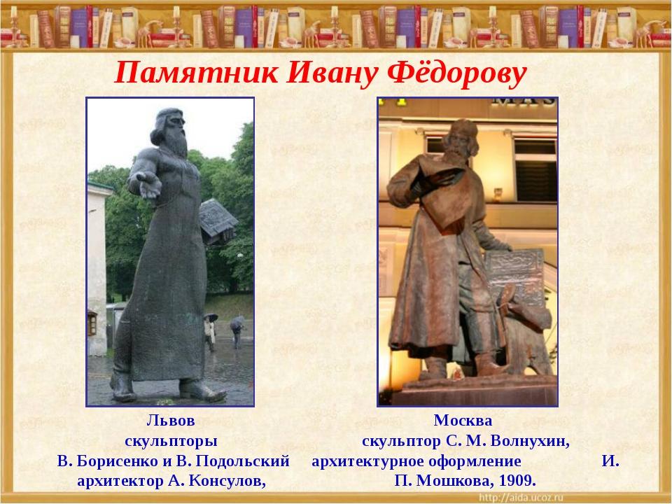 Памятник Ивану Фёдорову