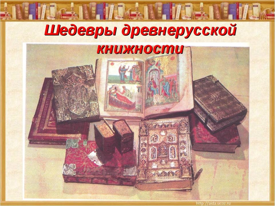 Шедевры древнерусской книжности