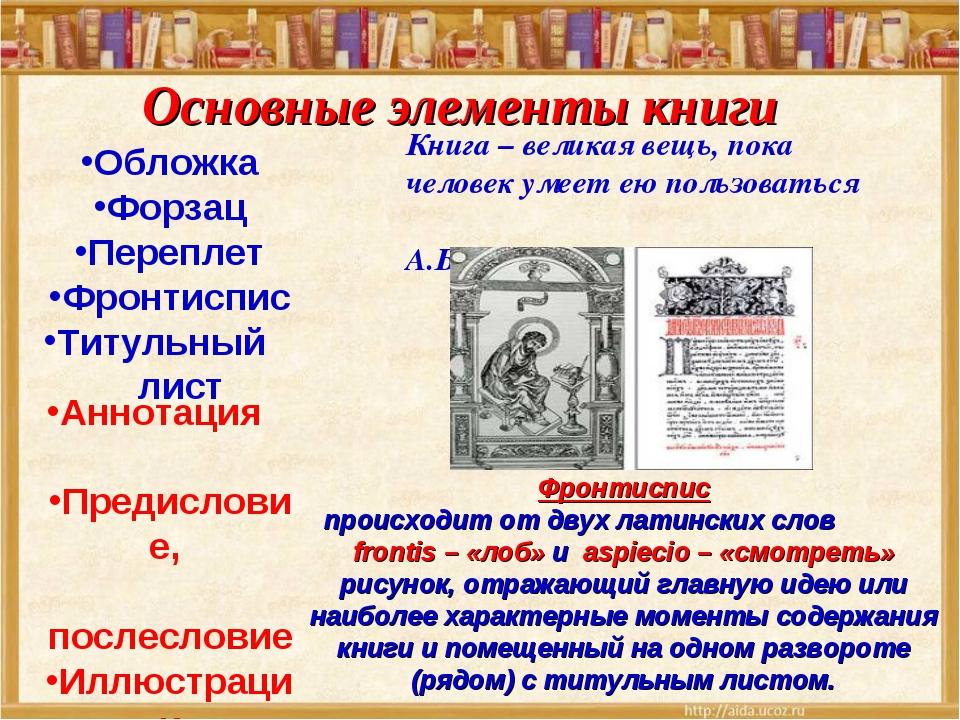 Книга – великая вещь, пока человек умеет ею пользоваться А.Блок Основные элем...