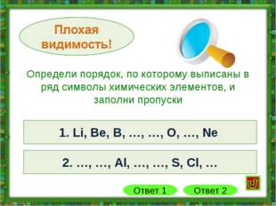 2. Na, Mg, Al, Si, P, S, Cl, Ar 1. Li, Be, B, C, N, O, F, Ne 1. Li, Be, B, …,