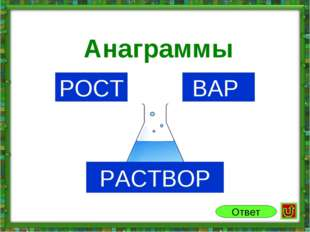 РОСТ ВАР РАСТВОР Анаграммы Ответ