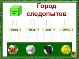 медь уголь сера сахар Ящик № 1