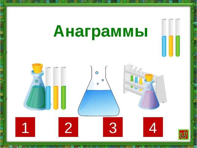 Анаграммы 1 2 3 4