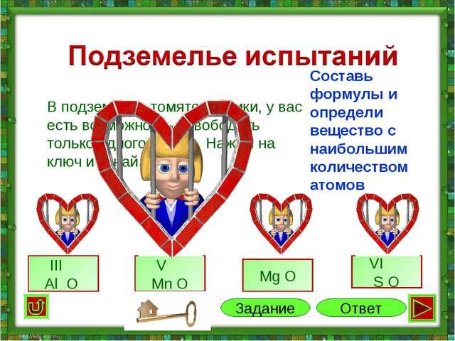 III Al O V Mn O Mg O VI S O Ответ Задание В подземелье томятся узники, у вас...