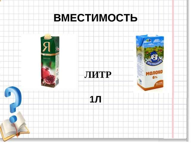 ВМЕСТИМОСТЬ ЛИТР 1Л