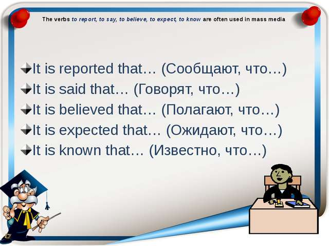 The verbs to report, to say, to believe, to expect, to know are often used i...