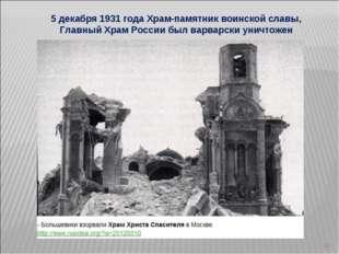 * 5 декабря 1931 года Храм-памятник воинской славы, Главный Храм России был в