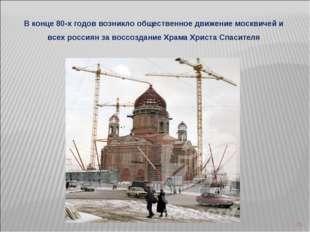 * В конце 80-х годов возникло общественное движение москвичей и всех россиян