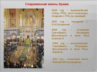 * Современная жизнь Храма 2004 год – Архиерейский собор РПЦ; восстановление о