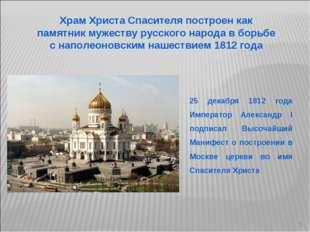 Храм Христа Спасителя построен как памятник мужеству русского народа в борьбе
