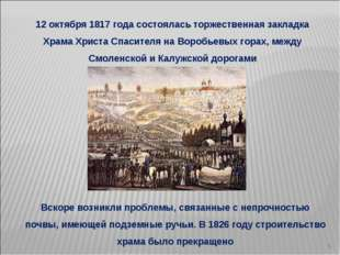 12 октября 1817 года состоялась торжественная закладка Храма Христа Спасителя