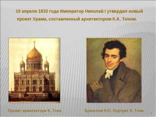 10 апреля 1832 года Император Николай I утвердил новый проект Храма, составле