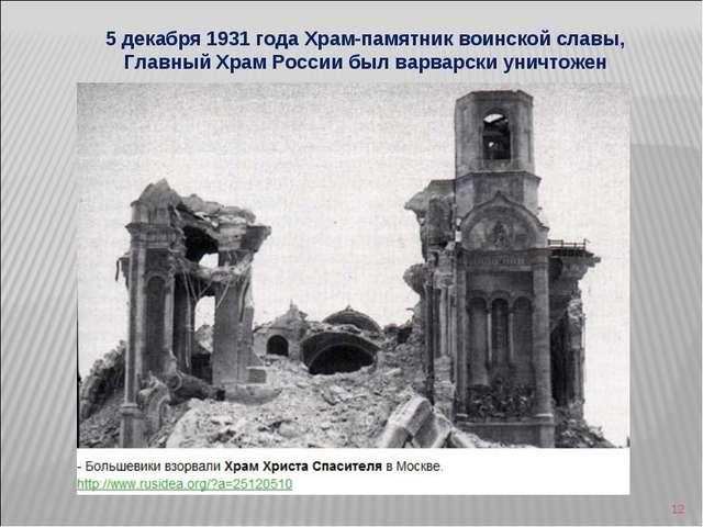 * 5 декабря 1931 года Храм-памятник воинской славы, Главный Храм России был в...