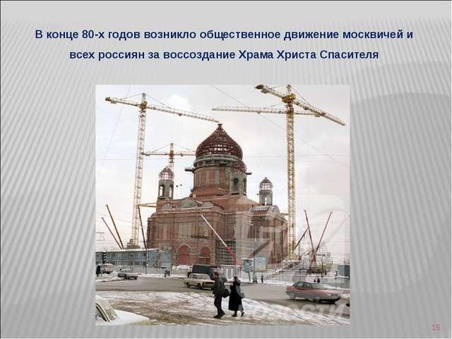 * В конце 80-х годов возникло общественное движение москвичей и всех россиян...