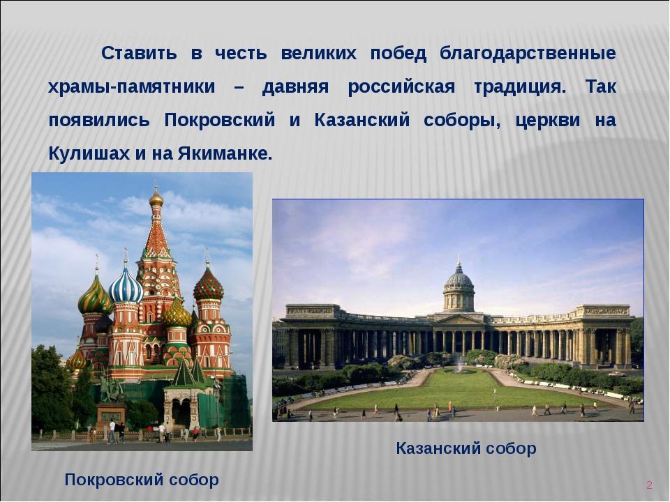 Ставить в честь великих побед благодарственные храмы-памятники – давняя росс...
