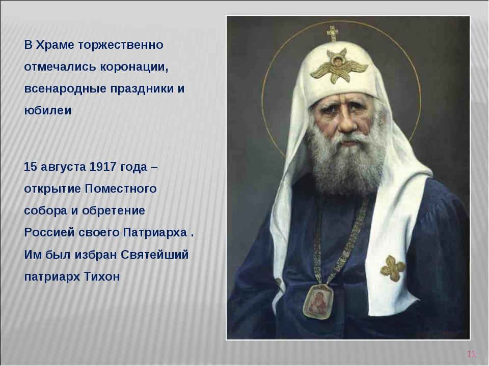 * В Храме торжественно отмечались коронации, всенародные праздники и юбилеи 1...