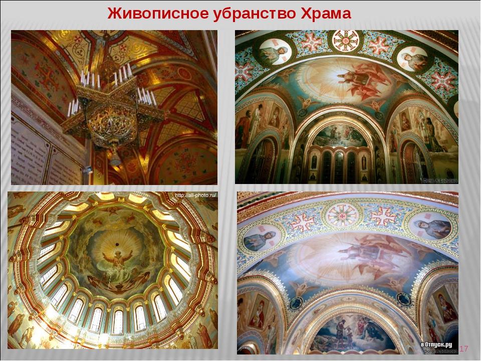 * Живописное убранство Храма