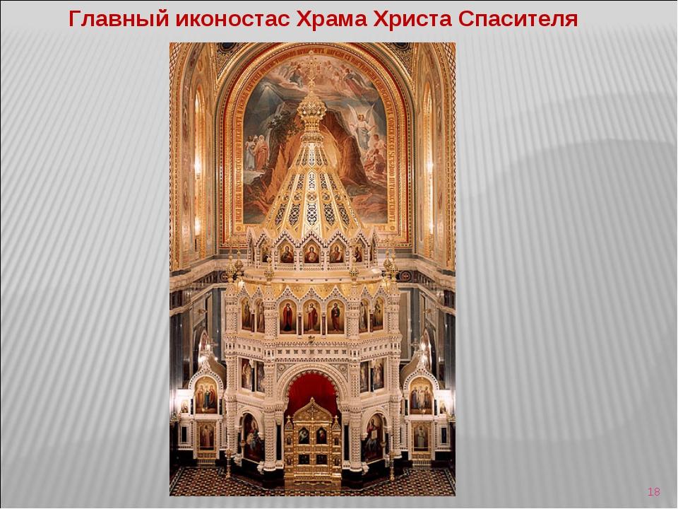 * Главный иконостас Храма Христа Спасителя