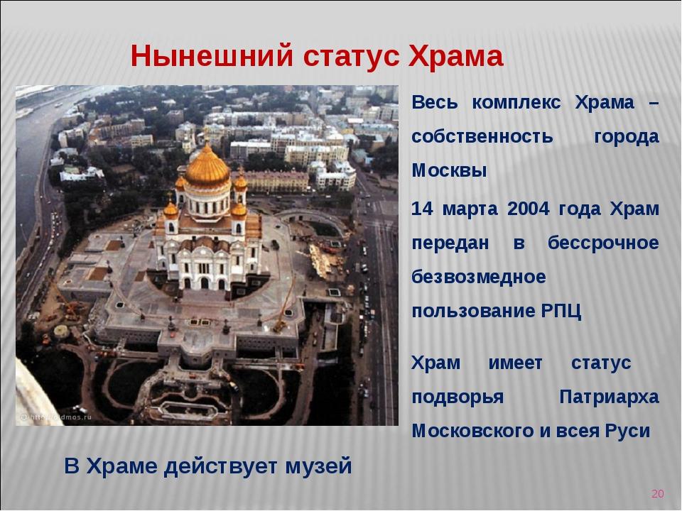 * Нынешний статус Храма Весь комплекс Храма – собственность города Москвы 14...