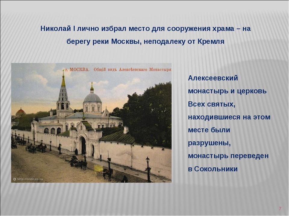 * Николай I лично избрал место для сооружения храма – на берегу реки Москвы,...