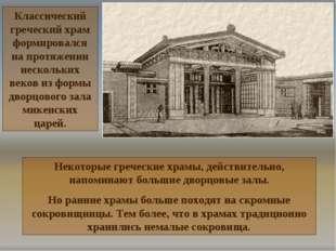 Некоторые греческие храмы, действительно, напоминают большие дворцовые залы.