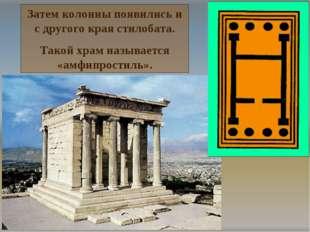 Затем колонны появились и с другого края стилобата. Такой храм называется «ам
