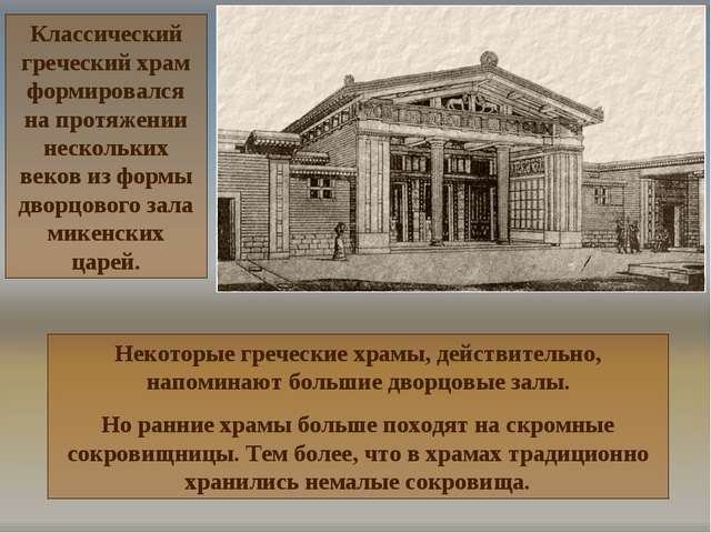 Некоторые греческие храмы, действительно, напоминают большие дворцовые залы....