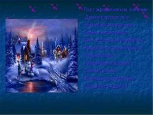 Под покровом мягким, снежным Дремлет русское село. Все дороги, все тропинки