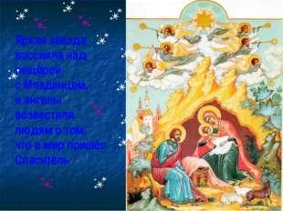 Яркая звезда воссияла над пещёрой с Младенцем, и ангелы возвестили людям о т