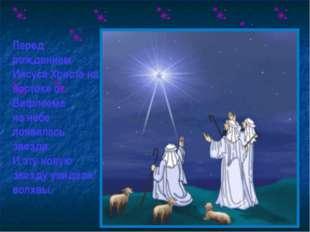 Перед рождением Иисуса Христа на востоке от Вифлеема на небе появилась звезда