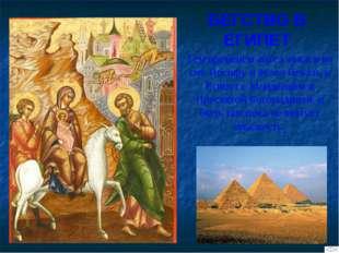 БЕГСТВО В ЕГИПЕТ Тем временем ангел явился во сне Иосифу и велел бежать в Еги